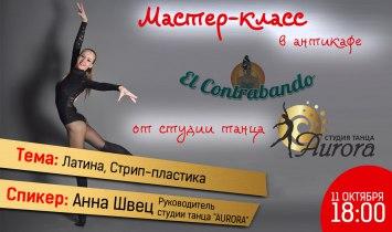 Мастер-класс по танцам Латино