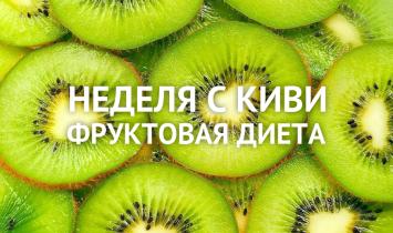 Неделя с киви – фруктовая диета