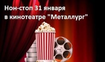 NON-STOP сеанс в кинотеатре «Металлург»