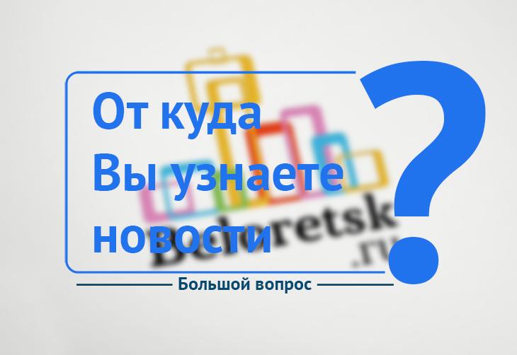 Большой вопрос