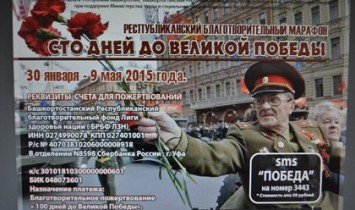 30 января в Башкирии стартует акция «100 дней до Великой Победы»