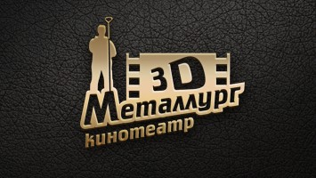 Расписание кинотеатра Металлург с 20 по 25 февраля