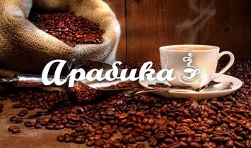 Кофейня Арабика