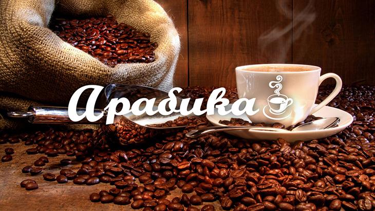 Кофейня Арабика - Белорецк