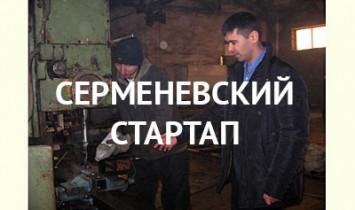 Серменевский стартап