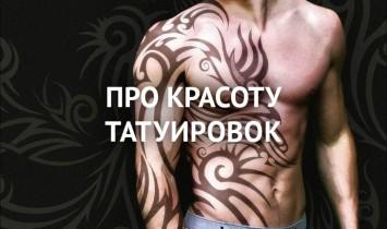Про красоту татуировок
