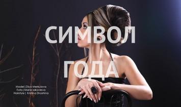 Фотопроект «Символ года»