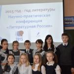 год литературы, Белорецк, школа №1