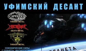 РОК-вечеринка «Уфимский десант» в Night City