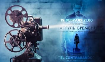 Киноночь: Патруль времени (El Contrabando)