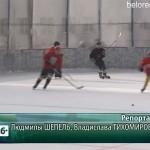 Хоккей в Белорецке
