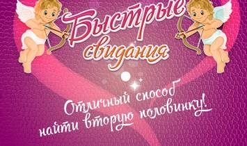 Быстрые свидания (Speed dating) в Белорецке