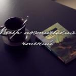 Вечер поэтических чтений в Белорецке