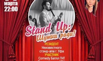 Stand Up: Шутки ради