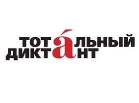 Белорецк готовится к «Тотальному диктанту»
