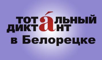 «Тотальный диктант» по русскому языку в Белорецке