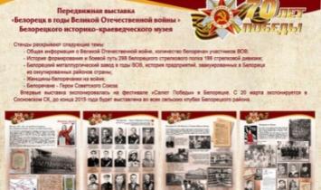 Выставку «Белорецк в годы Великой Отечественной войны» покажут во всех сельских домах культуры района