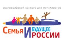 Газета «Белорецкий рабочий» награждена дипломом Всероссийского конкурса СМИ «Семья и будущее России»
