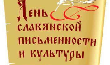 День славянской письменности и культуры в Белорецке