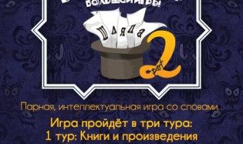 Интеллектуальная игра Шляпа в Белорецке