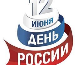 В Белорецке пройдут праздничные мероприятия, посвященные Дню России