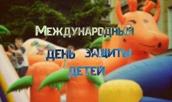 День защиты детей 2015