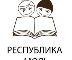 22 сентября стартует Первый Республиканский литературный конкурс среди детей «Республика моя!»