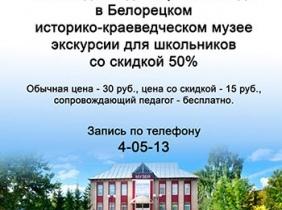 В Белорецком историко-краеведческом музее скидки!