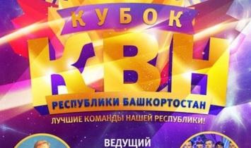 Сборные городов Башкирии сразятся за главный Кубок КВН республики
