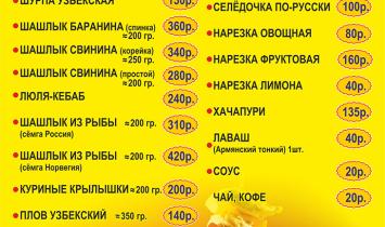 Шашлык в Белорецке: кафе Лодочная станция
