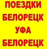 Такси «Белорецк-Уфа-Белорецк»