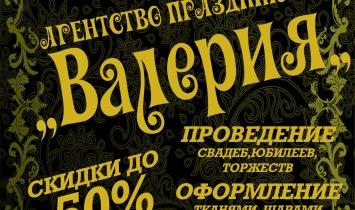 Агентство праздников «Валерия»