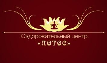 Оздоровительный центр «ЛОТОС»
