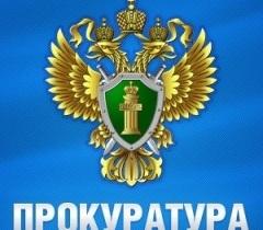 Белорецкая межрайонная прокуратура разъясняет: законодательством РФ установлена уголовная ответственность за нарушение трудовых и социальных прав граждан