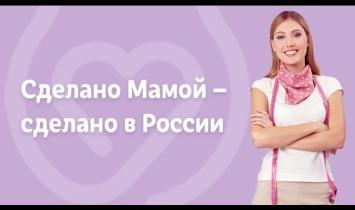«Сделано мамой — сделано в России»
