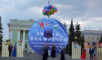 В Белорецке завершился VII Межрегиональный фестиваль хоров и вокальных ансамблей «Звёзды Белоречья»