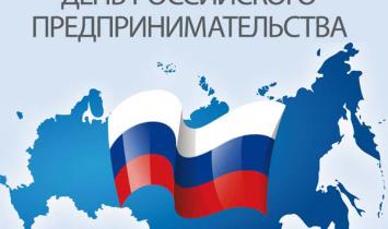 В Белорецке прошел семинар-совещание, посвященный Дню российского предпринимательства