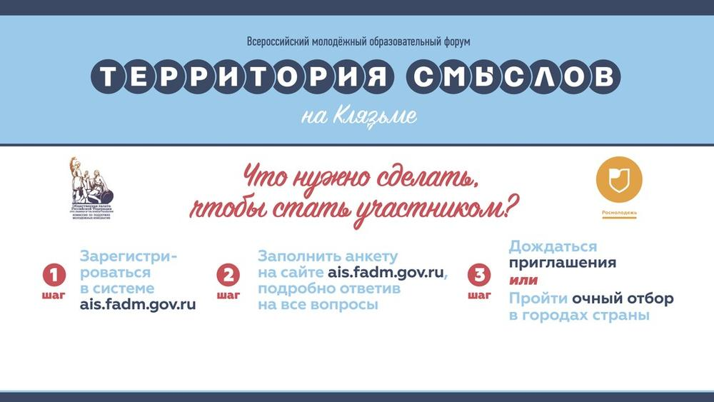 territoriya-smyslov-na-klyazme