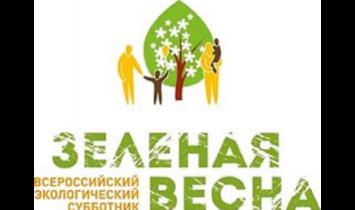 Прими участие в акции «Зеленая Весна — 2016»!