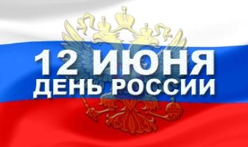 В честь Дня России жители Башкортостана будут отдыхать 3 дня