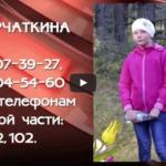 Как ведутся поиски пропавшей Яны Перчаткиной