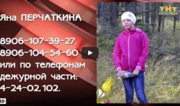 Как ведутся поиски пропавшей Яны Перчаткиной в Белорецке — видео