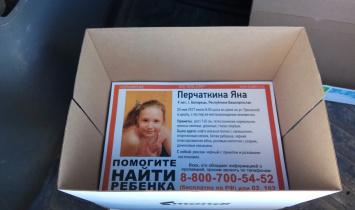 Родные Яны Перчаткиной после встречи с экстрасенсом: «Сказали, наша девочка мертва»