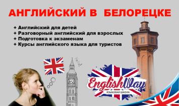 Школа английского языка в Белорецке