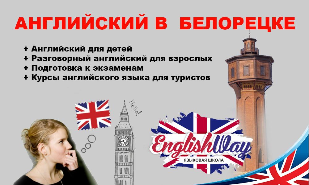 Английский в Белорецке